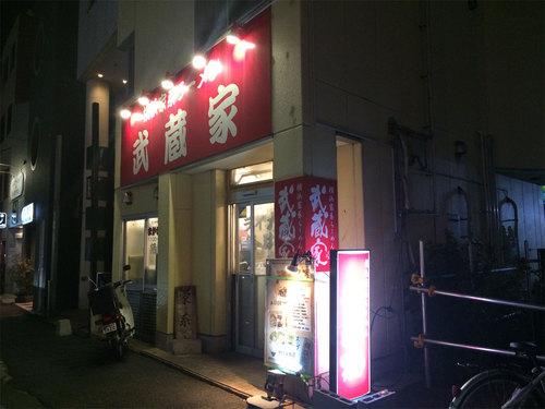 家系ラーメン 武蔵家 九坪劇場@国領