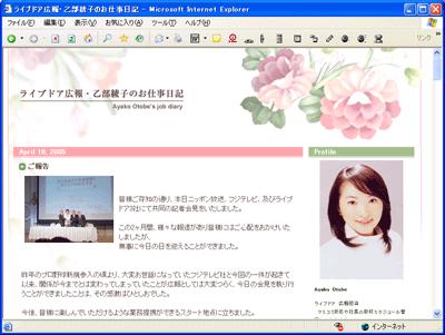 『乙部綾子のお仕事日記』