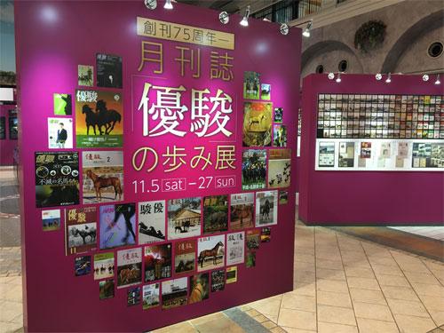 月刊誌「優駿」の歩み展