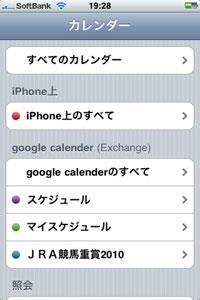 iPhone キャプチャー