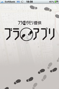 アプリ ブラタモリ