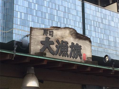 寿司 大漁旗