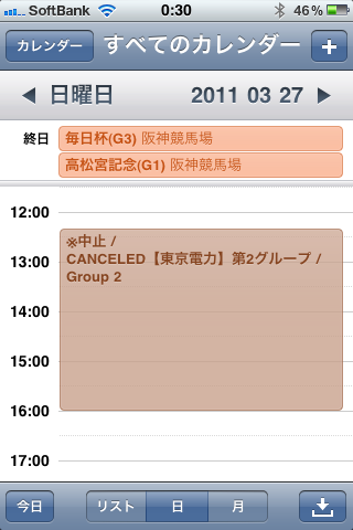 iPhone Google Calendar