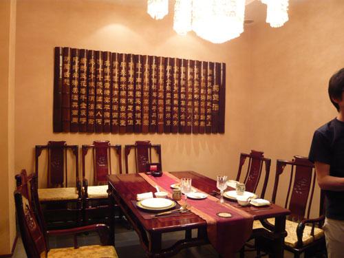 海南島旅行 食事編 貴賓楼 個室