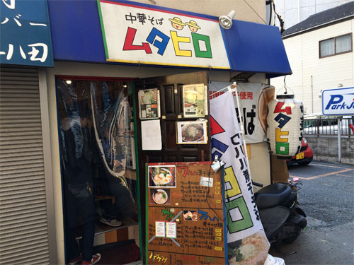 ムタヒロ1号店