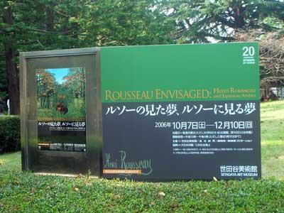 『ルソーの見た夢、ルソーに見る夢』 世田谷美術館