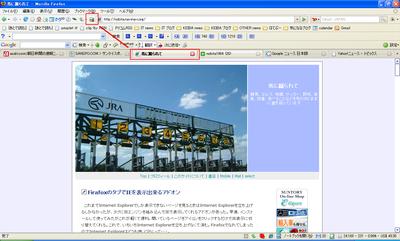 タブでInternet Explorer表示