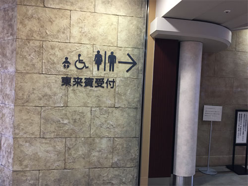 東京競馬場 来賓席入り口