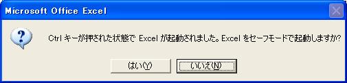 オフィスソフトのセーフモード立ち上げ