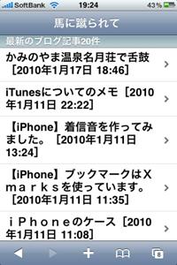 iPhone キャプチャー MTのiPhone用テンプレート