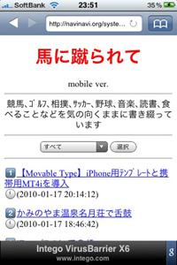 iPhone キャプチャー MTの携帯用表示