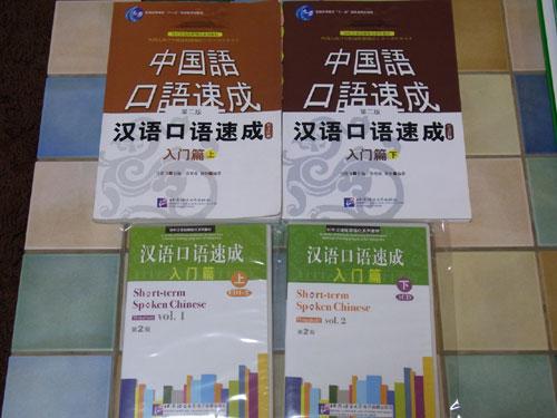 中国語の教材