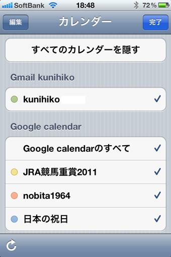 カレンダーの画面